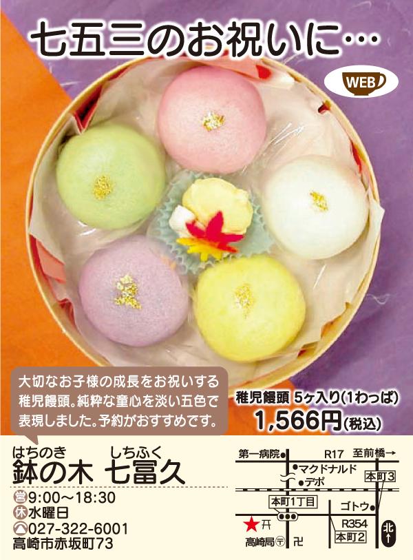 稚児饅頭 5ヶ入り(1わっぱ)