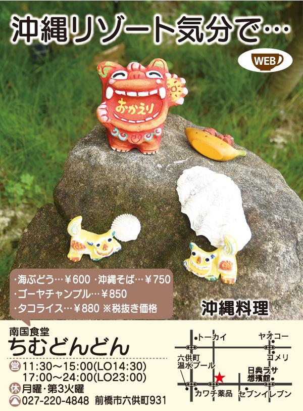 ちむどんどん200830