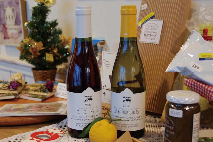 *足利ココ・ファーム・ワイナリーのワインも取り扱っている 左から「こころぜ(ロゼ)」「足利呱呱和飲(白)」