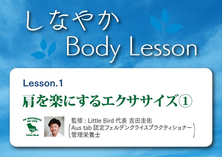 lesson1_thumb
