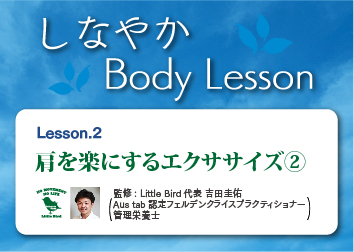 lesson2_thumb