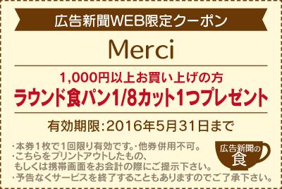 mer_coupon