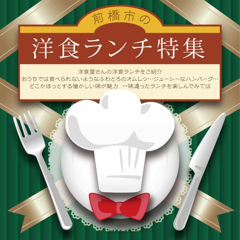洋食特集_web題字