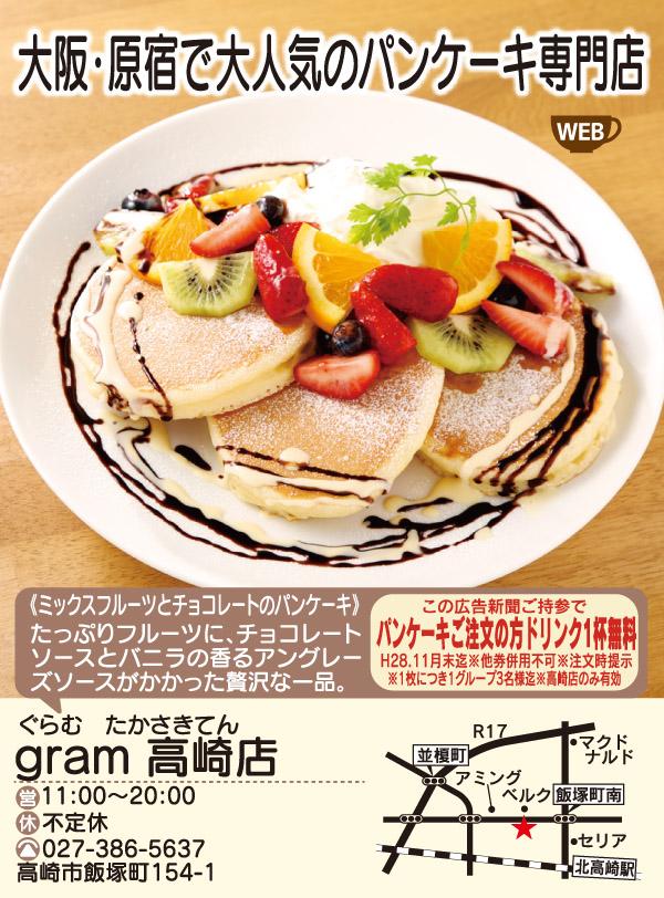 gram飲食原稿02