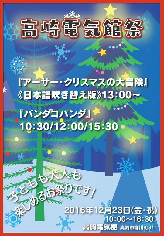 160724赤城山夏祭り_web