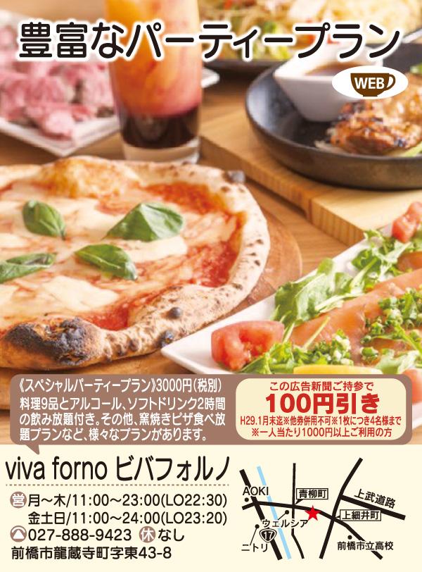 vivaforno0108