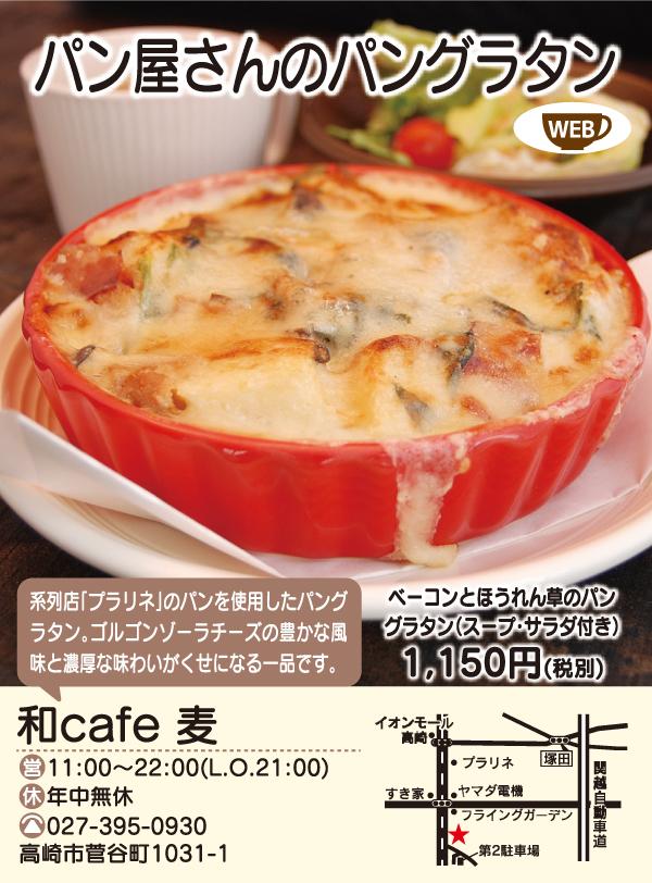 wacafemugi0305