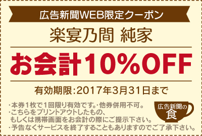 sumi_coupon