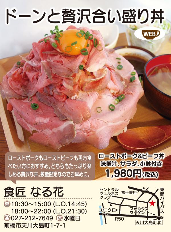 なる花飲食0409
