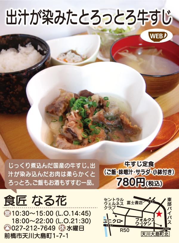 なる花飲食0326