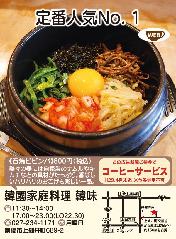 韓味飲食0409