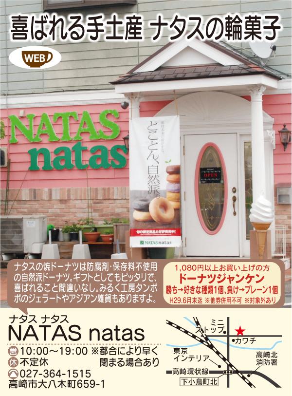 ナタスナタス5_3