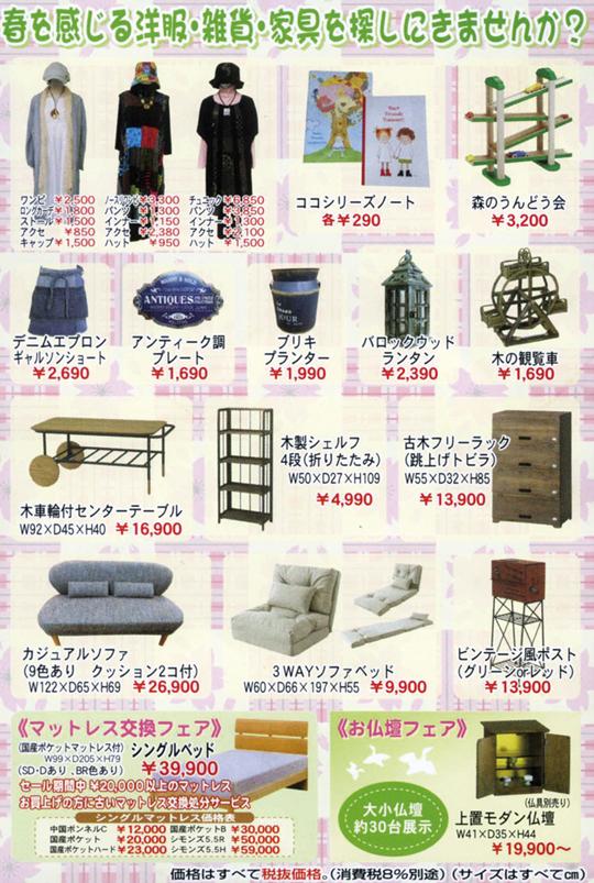 いくみ家具セール画像