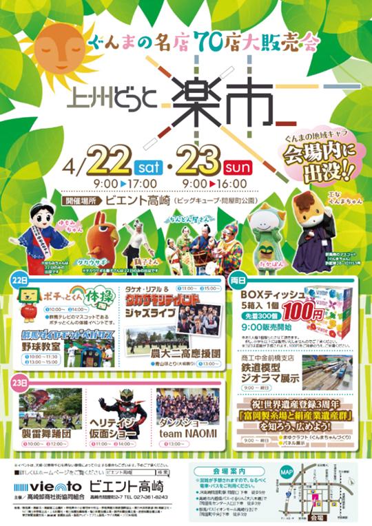 上州ドット楽市2017春ポスター