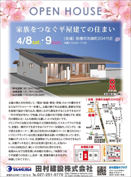 0409田村建設 修正案