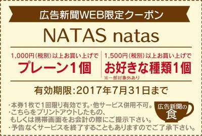 natas5_coupon2