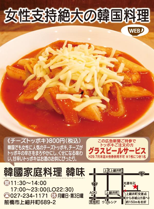 韓味飲食0423