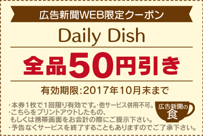 daily2_coupon4