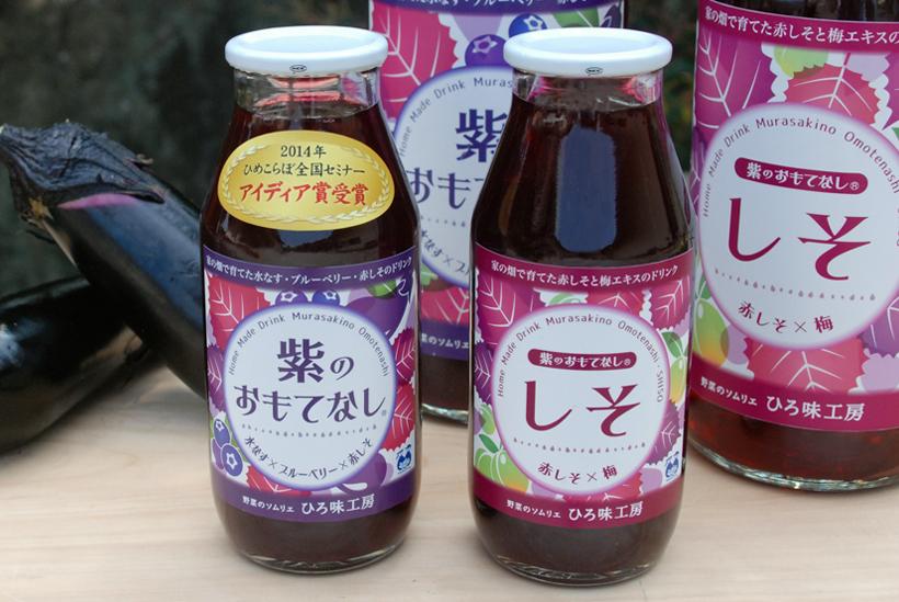 *水ナスとブルーベリー、紫蘇のジュースや紫蘇と梅のジュースも