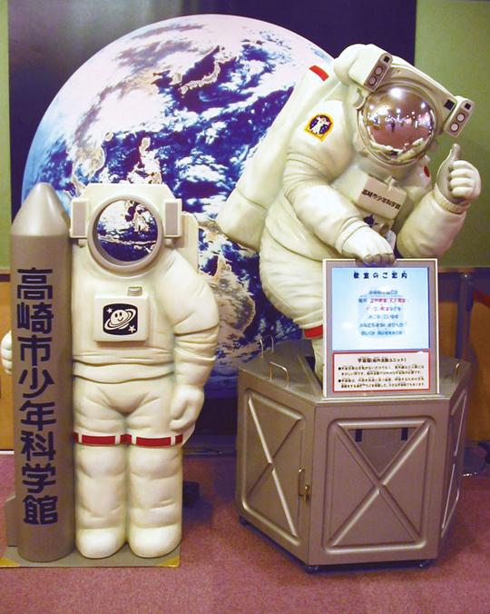 高崎市少年科学館宇宙飛行士