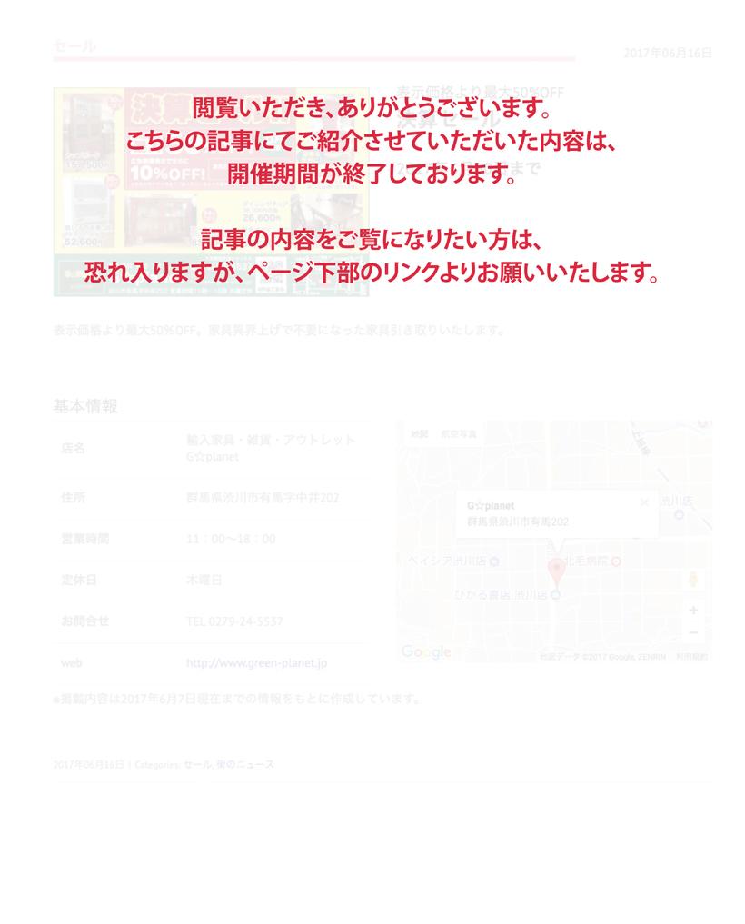 輸入家具・雑貨・アウトレット G☆planet セール