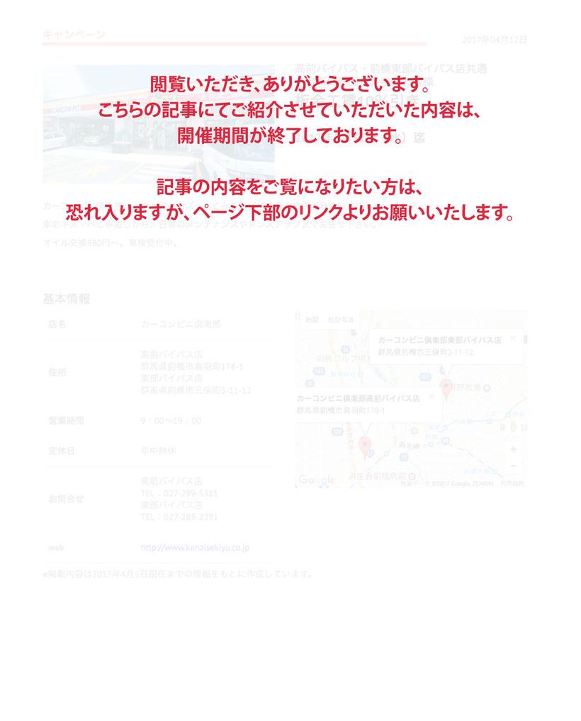 0416カナイ石油_カーコン終了