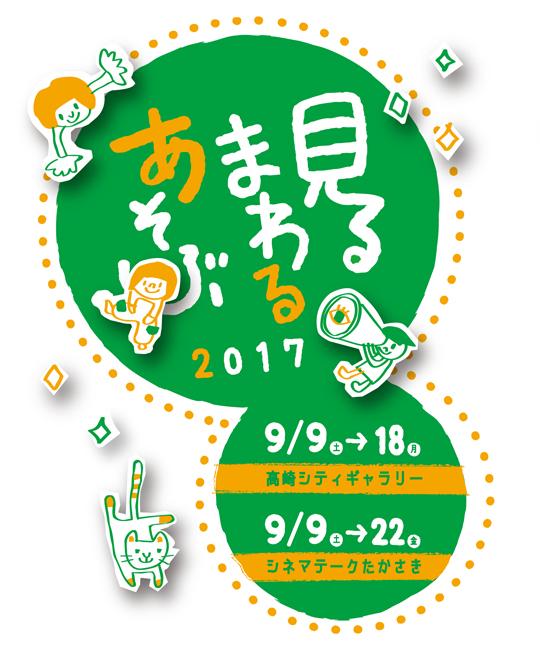 メルヘン広報用(2017)