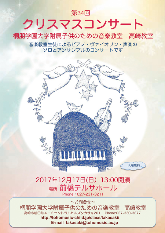 桐朋学園クリスマスコンサート