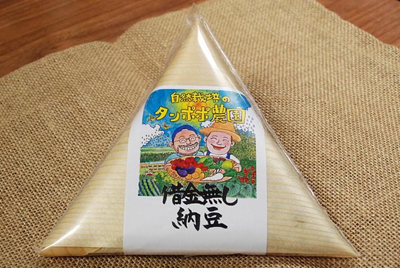 *大豆の食感と味わいが楽しめる