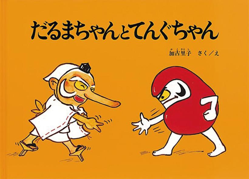 『だるまちゃんとてんぐちゃん』かこさとし さく/え 福音館書店1967