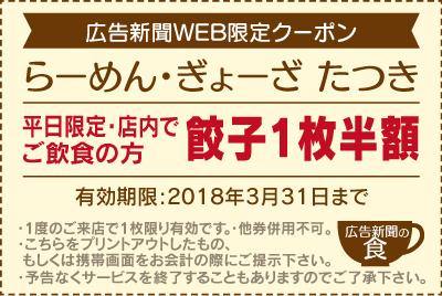 tatuki_coupon3