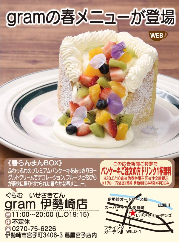 gram飲食原稿1127