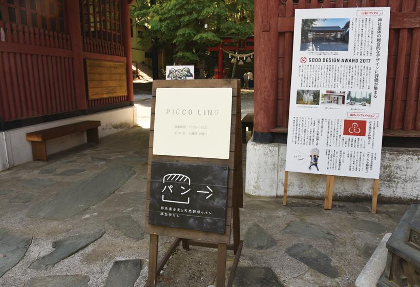 *山名八幡宮入り口にある案内板