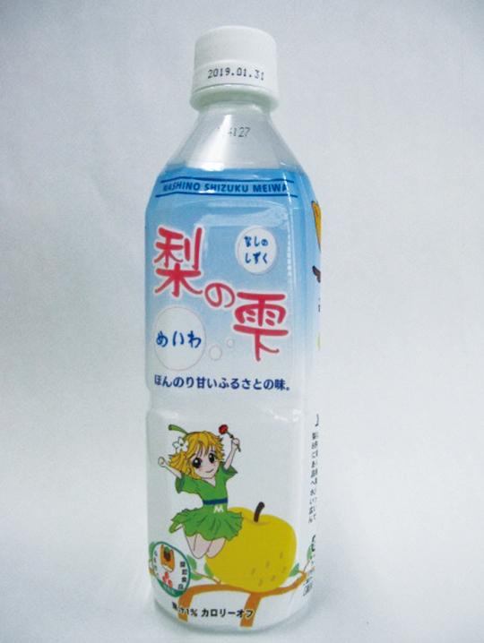 梨の雫ペットボトル