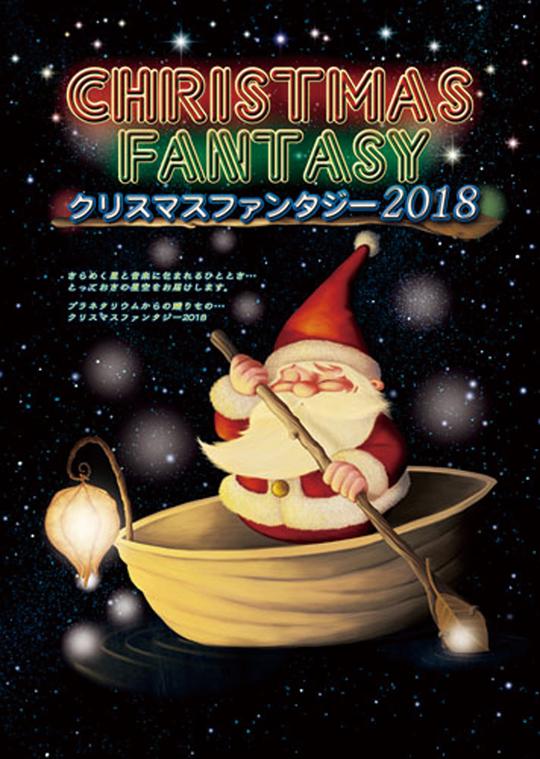 クリスマス2018