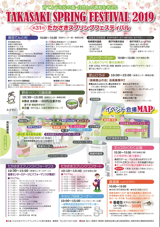 高崎スプリング2019裏面3