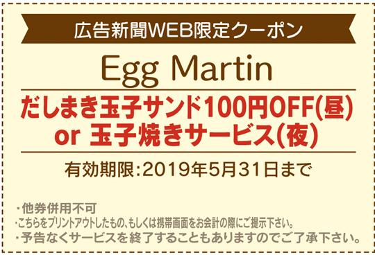 coupon見本