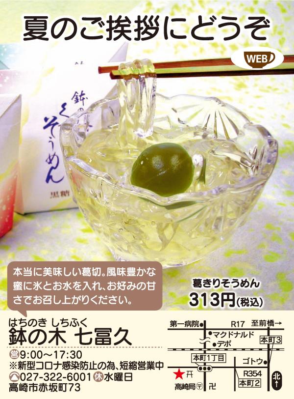 200628鉢の木_飲食out