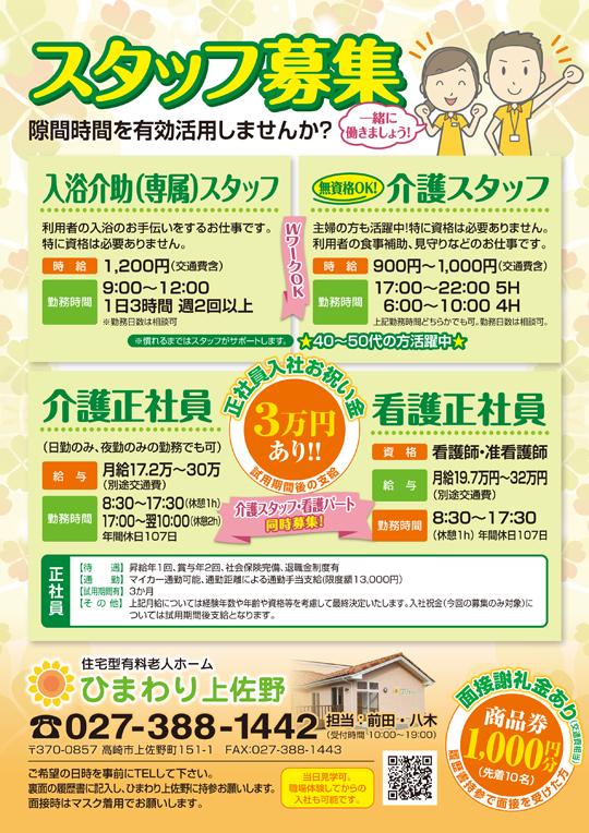 介護事業部求人チラシ(ひまわり上佐野)_20060293.i