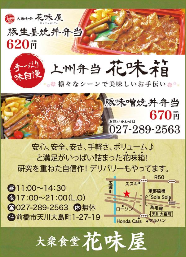 210131_花味屋