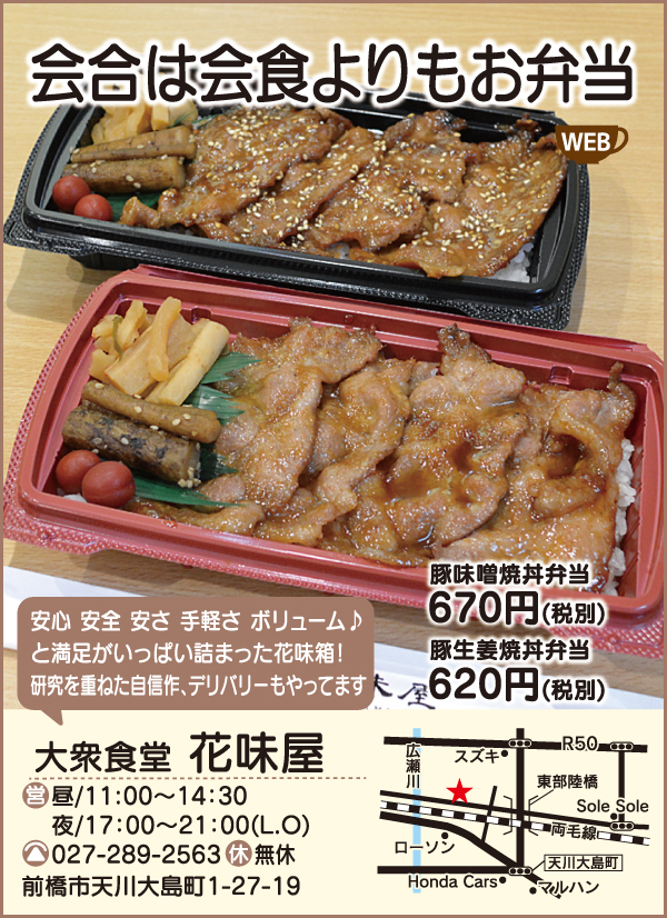 20210124_花味屋