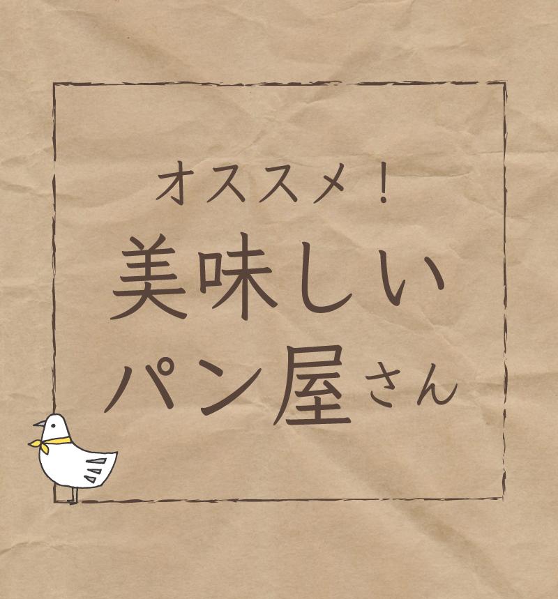 パン4回題字_WEB