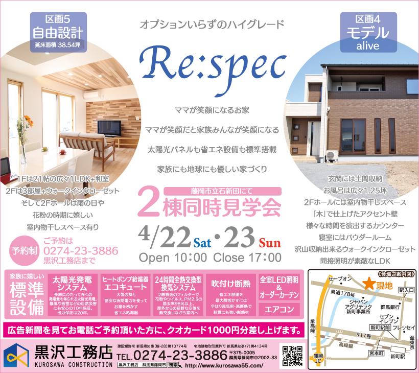 170423_黒沢工務店