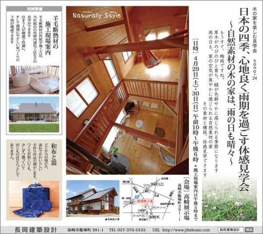 170430長岡建築設計