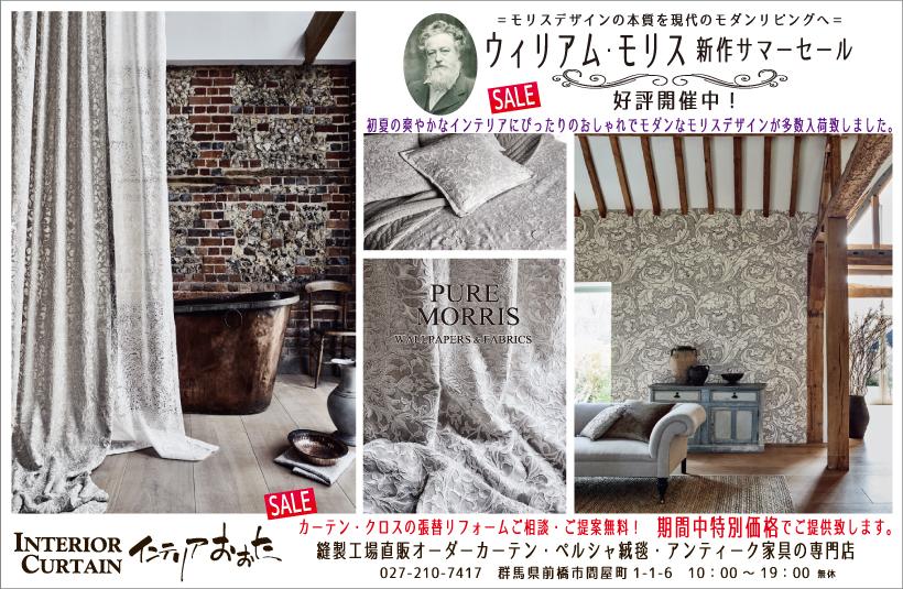 Morris Fair Image for Koukoku-Shinbun July 2017 resized