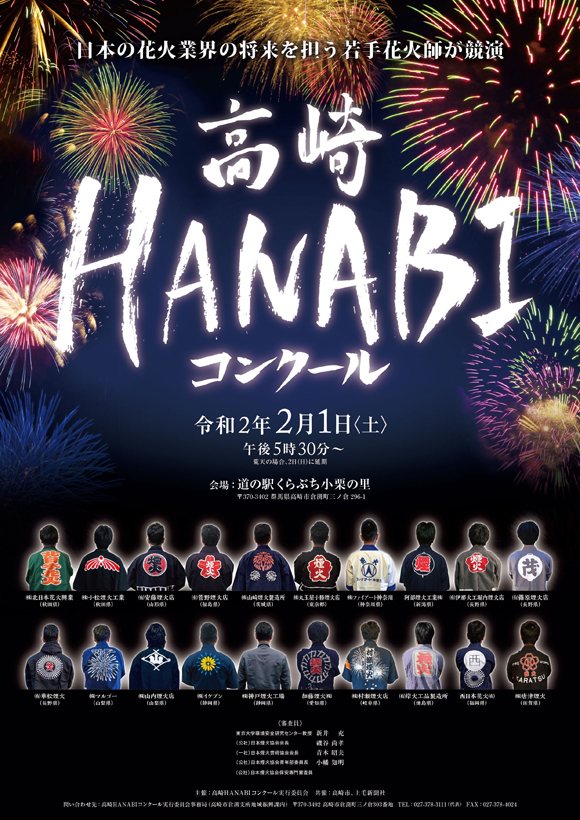 kurabuchi-hanabi-contest-A-2