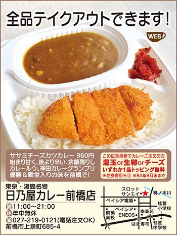 0822日乃屋カレー前橋店